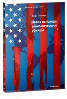The New Confessions of an Economic Hit Man (in Russian)