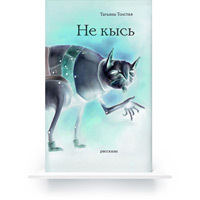 Ne Kys (In Russian) e-book