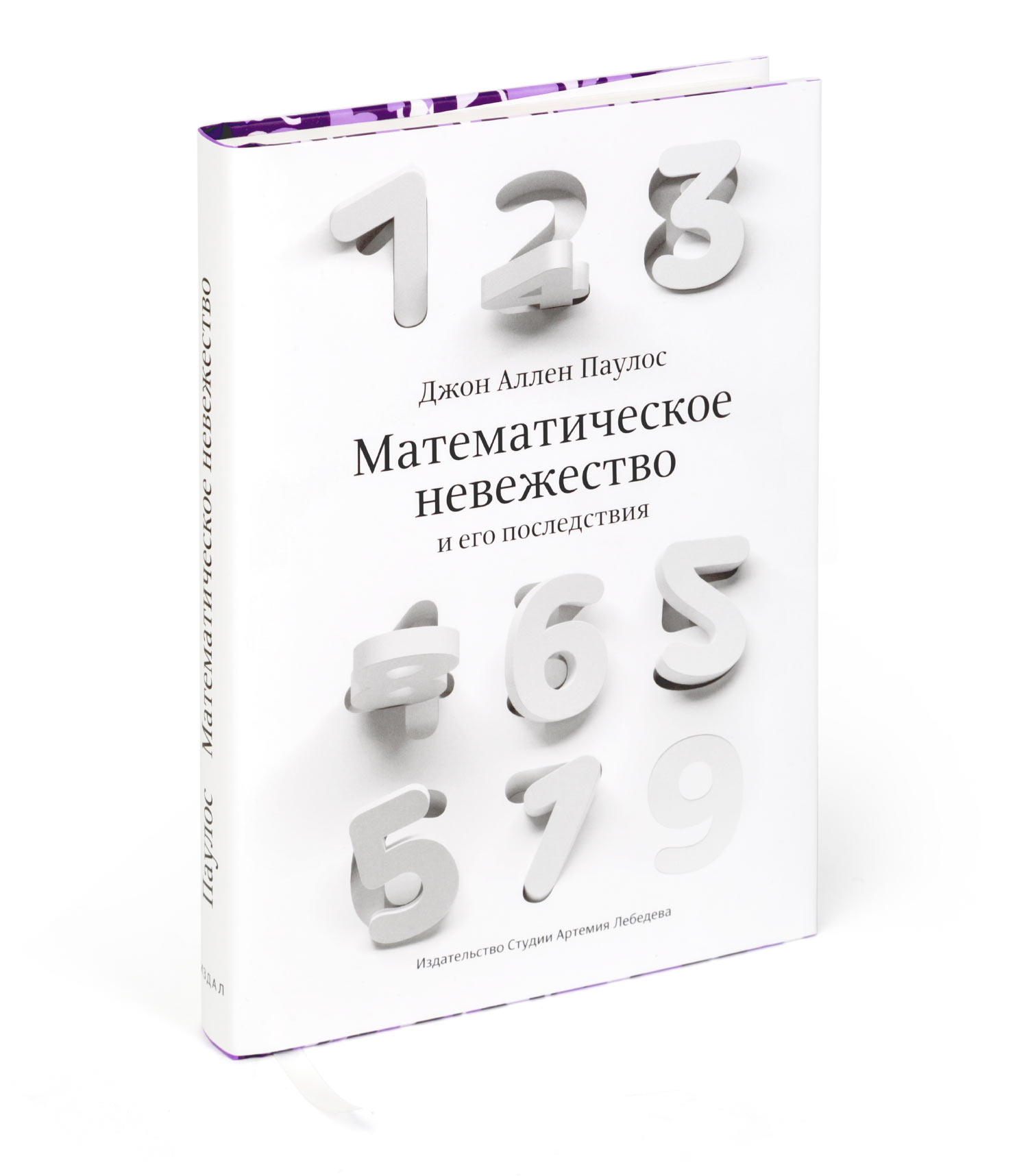 Innumeracy: Mathematical Illiteracy and its Consequences (in Russian)