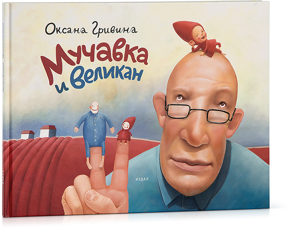 Muchavka and the Giant, Third Edition (In Russian)
