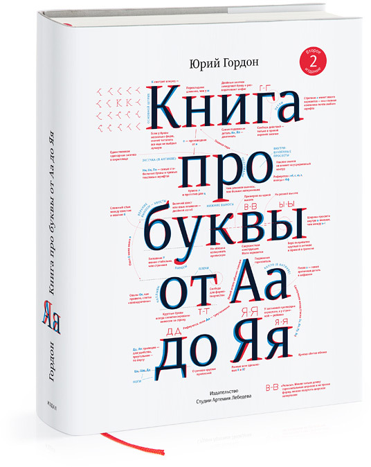 Book of Letters From Аа to Яя, Second Edition (In Russian)