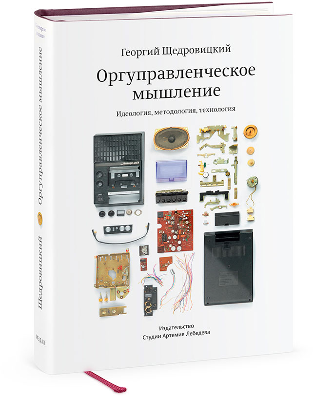 Organizational Management Thinking: Ideology, Methodology, Technology, Fourth Edition (in Russian)