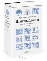 A Pattern Language, second edition (in Russian)