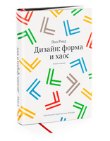 Design, Form, and Chaos, second edition (in Russian)