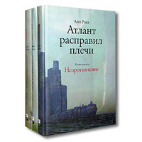 Atlas Shrugged (in Russian)