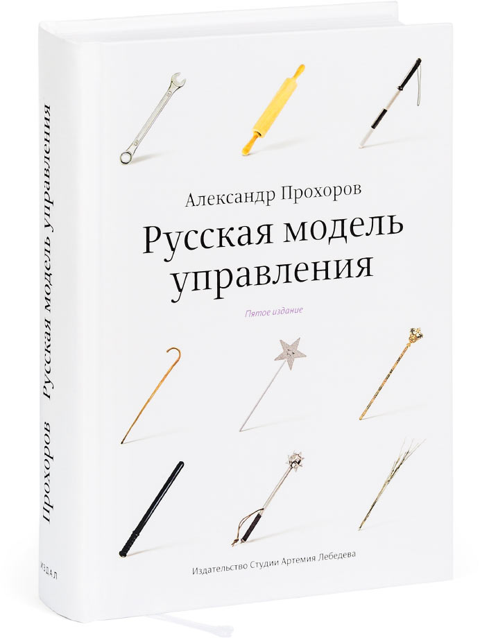 Russian Management Model, Fifth Edition (in Russian)