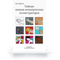 The Secret Knowledge of Commercial Illustrators (In Russian) e-book
