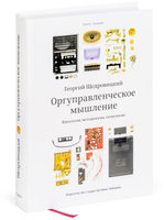 Organizational Management Thinking: Ideology, Methodology, Technology, Fifth Edition (in Russian)