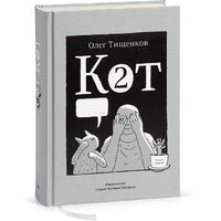 Cat 2, Second Edition (In Russian)