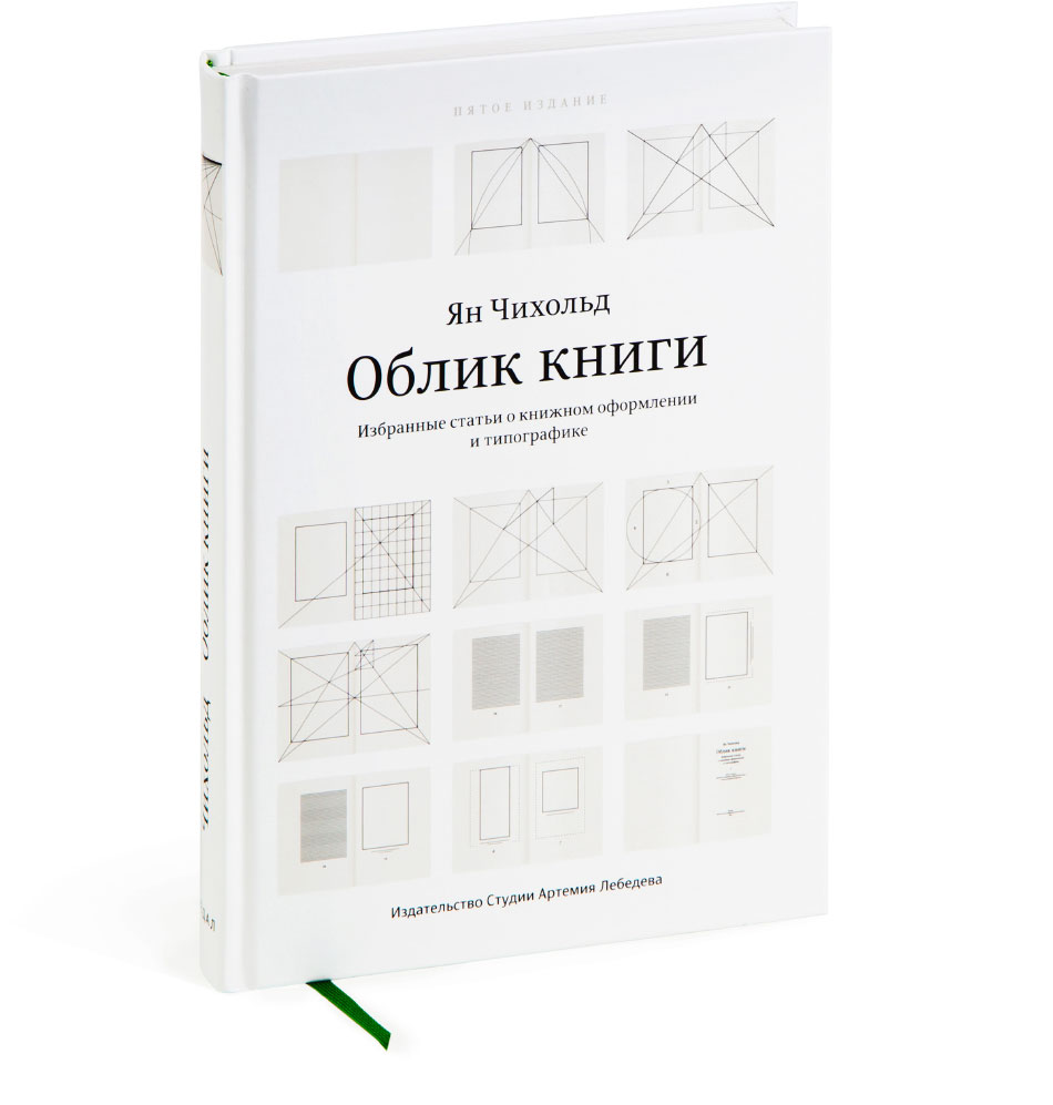 The Form of the Book, fifth edition (in Russian)