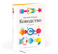Mandership, Fifth Edition (in Russian)