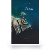 Reka (In Russian) e-book