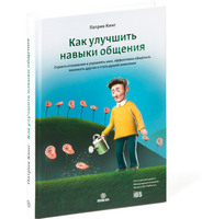 Improve Your People Skills (in Russian)