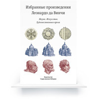 Selected Works of Leonardo da Vinci (In Russian) e-book