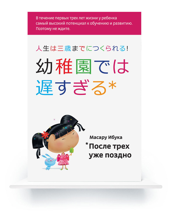 Kindergarten Is Too Late (In Russian) e-book