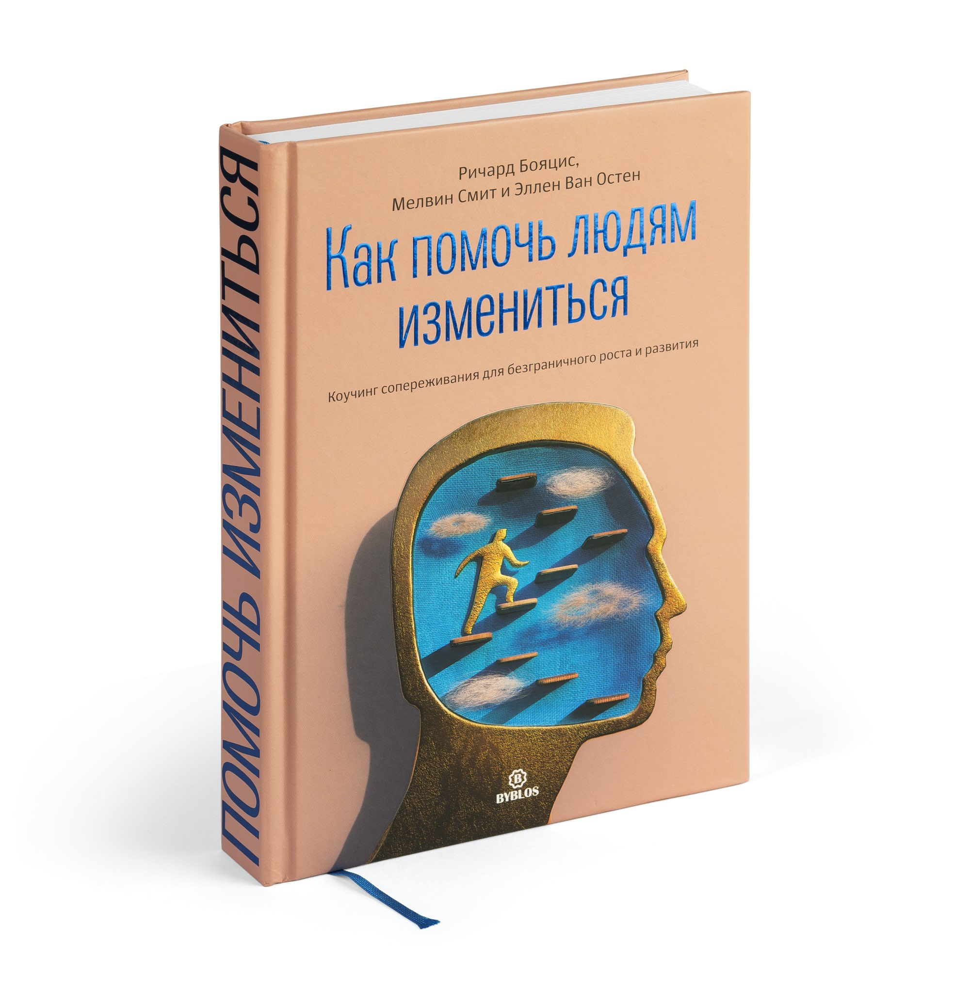Helping People Change (in Russian)
