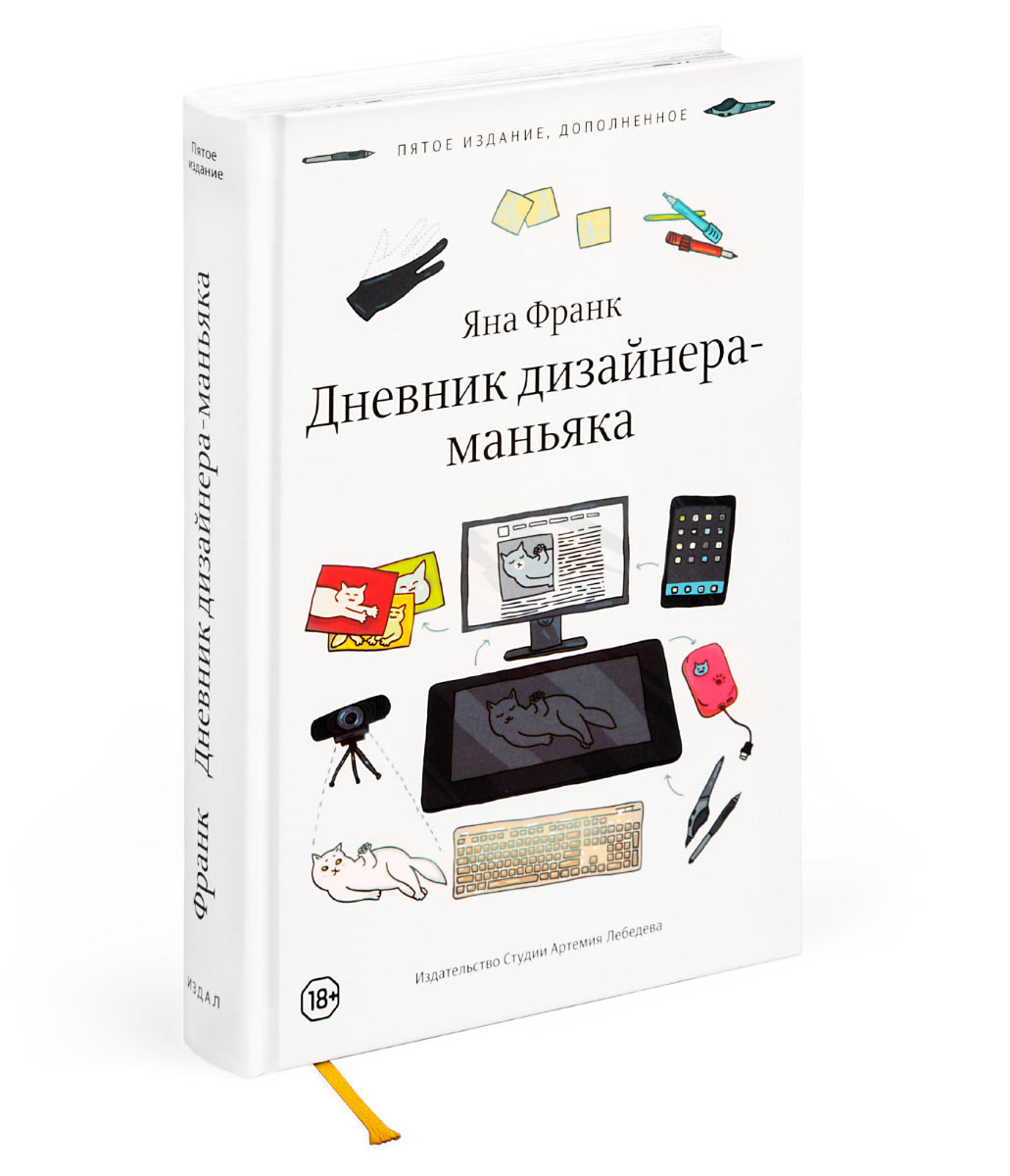 Diary of a Maniac Designer, Fifth Edition (in Russian)